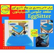 المقعد السيليكون الطبي EggSitter